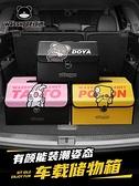 頑速汽車后備箱儲物箱可愛suv車內置物盒車載多功能收納箱折疊盒(50*30*29)