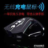 無線滑鼠冰狐無聲靜音無線充電滑鼠 電腦筆記本電競無光省電無限游戲滑鼠多莉絲