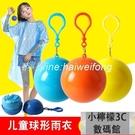 便攜式一次性雨衣 球成人戶外旅行漂流球形雨披雨衣【檸檬】