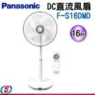 【信源】)16吋【Panasonic 國際牌DC直流電風扇】F-S16DMD