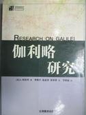 【書寶二手書T3/科學_LDB】伽利略研究_[法]A·柯依列