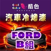 FORD-B組 福特汽車專用,酷色汽車冷烤漆,各式車色均可訂製,車漆烤漆修補,專業冷烤漆,400ML