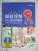 【書寶二手書T1/養生_EHO】腳底按摩1001對症圖典_原價600_元氣星球