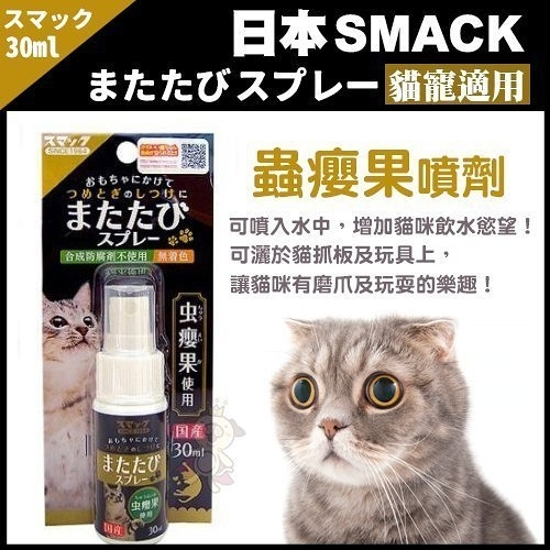 *WANG*日本SMACK《蟲癭果噴劑》30ML 貓咪適