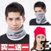 【買2送1】防風面罩保暖圍脖男脖套圍巾面罩運動戶外騎行頭套冬季【左岸男裝】