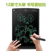 Acer/宏碁 液晶手寫板12英寸兒童繪畫涂鴉寫字板草稿光能電子畫板繪圖板學習