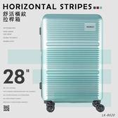 【dayneeds】28吋 舒活橫紋拉桿箱 LK-8020蒂芬妮藍