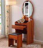 小戶型簡約現代梳妝台臥室收納迷你50化妝桌60厘米板式簡易經濟型        時尚教主