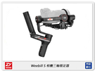 Zhiyun 智雲 Weebill S 相機 三軸穩定器 手持雲台 單眼 Weebill Lab 新款(公司貨)