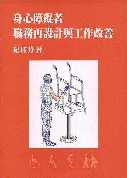 (二手書)身心障礙者職務再設計與工作改善