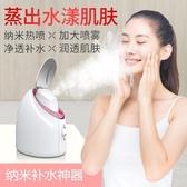 蒸臉器臉上補水加濕洗臉蒸汽機噴霧器臉部美容儀小型便攜 YXS 【快速出貨】