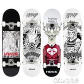 滑板 滑板專業四輪雙翹動作成人男女生初學者刷街抖音同款兒童滑板車 【全館免運】