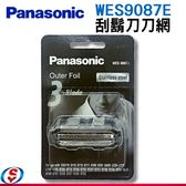 【信源】全新~【Panasonic國際牌刮鬍刀刀網】(WES9087E/WES9087)*線上刷卡*免運費*