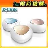 【D-Link 友訊】COVR-C1203 雙頻全覆蓋家用 Wi-Fi 系統  【加碼送環保不銹鋼吸管】