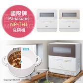 【配件王】日本代購 2017 國際牌 NP-TH1 洗碗機 烘碗機 一次省水11L 5人份