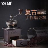 復古手搖咖啡磨豆機手磨咖啡機研磨器家用手動咖啡豆研磨機