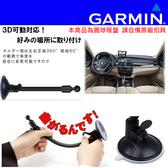 garmin nuvi gps gdr 190 33 35 35d 43 51 42 50 52加長吸盤座固定座加長吸盤支架長蛇管吸盤底座導航座支架