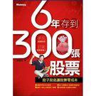 6年存到300張股票(新版)...