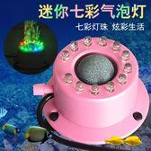 魚缸氣泡燈led潛水氣泡燈水族燈七彩變色金魚缸照明裝飾擺件  蜜拉貝爾