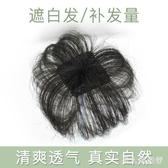 假髮頭頂補髮片女真髮補髮頂輕薄自然遮白髮手織補髮塊假髮片真髮 FF3295【男人與流行】