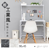 【dayneeds】輕工業風電腦工作桌 兩色可選 白色