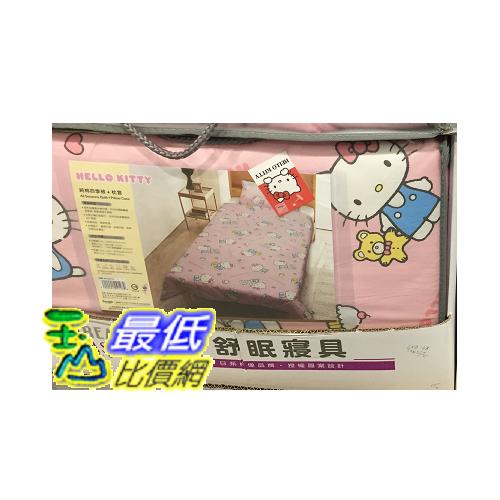 [COSCO代購] C123312 Licensed All Seasons Quilt 純棉四季被 附枕套 尺寸:150*180公分