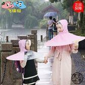 飛碟帽傘雨罩傘學生雨傘帽兒童傘  ~黑色地帶