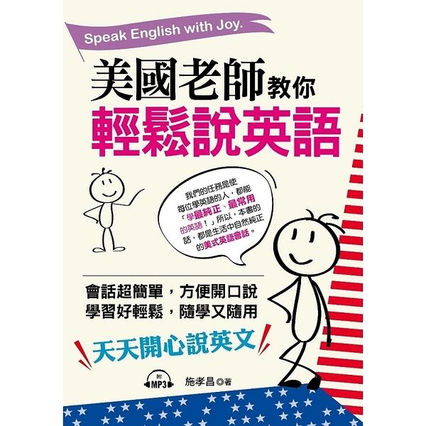 美國老師教你輕鬆說英語 天天開心說英文  (附MP3)