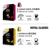 【Cafe Royal】芮耀咖啡膠囊 36入/盒X2盒(共兩種風味各一)適用於Nespresso膠囊機
