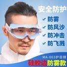 透明護目鏡防風防沙防沖擊防霧眼鏡騎行騎車防塵風鏡工業勞保男女 快速出貨