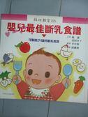 【書寶二手書T1/保健_XGV】嬰兒最佳斷乳食譜_堀誠‧高田令子 , 李宜蓉