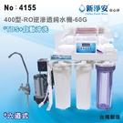 【龍門淨水】新淨安 400型RO逆滲透純水機(水質偵測全自動微電腦) 60G 六道式 除重金屬 淨水器(4155)