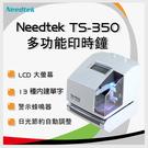 Needtek TS-350 多功能印時鐘 ~ 台灣製造保固2年