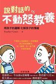 (二手書)說對話的不動怒教養:用孩子的邏輯 化解孩子的情緒