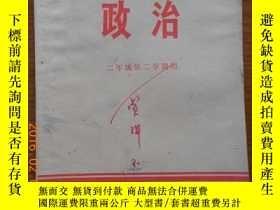 二手書博民逛書店罕見初中政治課本(1976年)Y14599 出版1976
