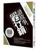 (二手書)讀故事,學行銷:行銷總監的黑皮書