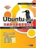 二手書博民逛書店《Ubuntu 9.04系統與伺服器管理大全》 R2Y ISBN