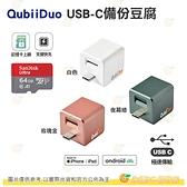 QubiiDuo USB-C 雙用 備份豆腐 + 64G 記憶卡 三色 iOS Android 自動備份 多重加密