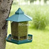 餵食器 施食野外陽台喂鳥器戶外防水懸掛式餵食器   走心小賣場