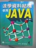 【書寶二手書T6/電腦_PJS】速學資料結構使用Java(第二版)_梁采汝