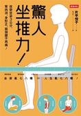 (二手書)驚人坐推力!改變坐姿3公分,贅肉消、身形正、肩頸腰不再痛!