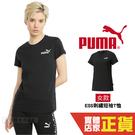 Puma 女 黑 短袖 運動短袖 T恤 基本系列 運動上衣 短T 休閒 上衣 58790151 歐規