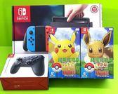 (雙人精靈寶可夢組) Switch NS紅藍色手把主機+精靈球X2+伊布+皮卡丘+保護貼+PRO手把