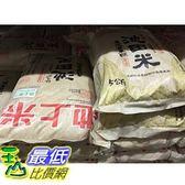 [COSCO代購] CHIH-SHANG TW RICE 池上米5公斤_C104755
