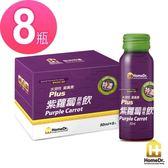 Home Dr.特濃紫蘿蔔晶亮飲水溶性葉黃素Plus-8入組(女人我最大推薦,實體店面公司貨)