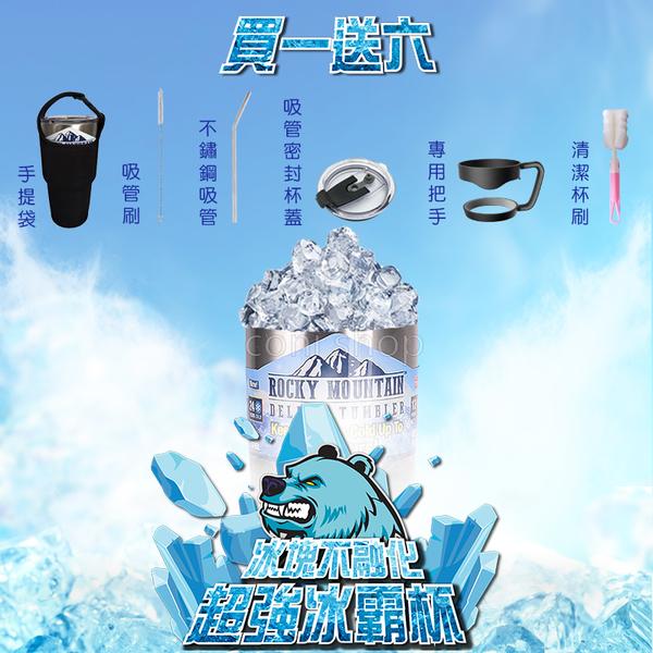 【coni shop】冰霸杯 買一送六 配件套組 900ml 送吸管式杯蓋 保冰杯 保溫杯 不鏽鋼吸管 YETI