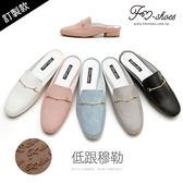 休閒鞋.一字金屬低跟穆勒鞋(灰、藍)-FM時尚美鞋-訂製款.Sparkle