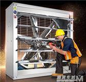 負壓風機工業排風扇大功率強力靜音排氣扇換氣扇大棚養殖場抽風機  WD 遇見生活