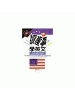 二手書博民逛書店 《讀趣事學英文:品味美國式幽默》 R2Y ISBN:9578991622│譚雲傑