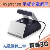 Avantree DK10M 鋁合金 Micro USB充電孔,手機/平板直立式 充電底座,充電傳輸二合一,海思代理